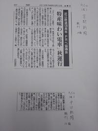電車でGO!-おいしがうれしが電車 - 滋賀県議会議員 近江の人 木沢まさと  のブログ