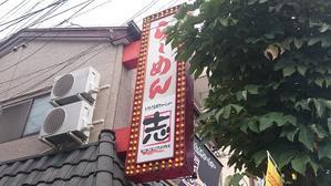 旨いらーめん 麺屋 志@昭和町 - スカパラ@神戸 美味しい関西 メチャエエで!!