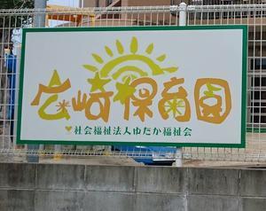 The Heartstrings Marionette Project #18 熊本県 益城町 広崎保育園 - Orangeparfait(オレンジパフェ) Sweet Marionette