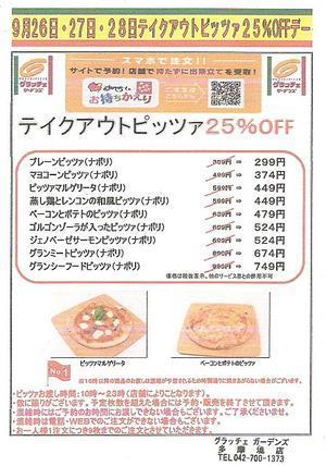 町田多摩境:「グラッチェガーデンズ」テイクアウトピザ25%オフ! - CHOKOBALLCAFE