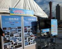 9月25日(日)、11時と17時に高浜岸壁でNHKの生放送があります - フォトカフェ情報