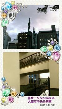 久々の大阪市中央公会堂レッスンです! - 花サークルAmelyの花時間