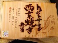 トラウトサーモン西京焼き弁当(新大阪駅) - よく飲むオバチャン☆本日のメニュー