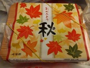 おべんとう秋(崎陽軒) - よく飲むオバチャン☆本日のメニュー