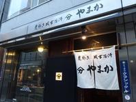 札幌で夏休み その14 しろくまでジンギスカン - *のんびりLife*