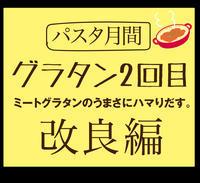 ジャガイモ入りミートグラタン - お料理王国6