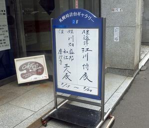 追悼江川博展 - サイクル人生