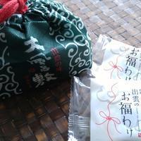 出雲のお土産「お福わけと、大風呂敷」 - 料理研究家ブログ行長万里  日本全国 美味しい話