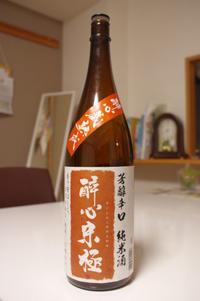芳醇辛口 純米酒 酔心米極 - なんちゃんの釣れヅレ日記