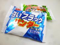 【有楽製菓株式会社】白いブラックサンダーとメロ~ンなミニブラックサンダー - 池袋うまうま日記。