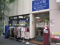 ◆10/2(日)まで◆ - 。・*☆ たんす屋人形町店スタッフブログ ☆*・。