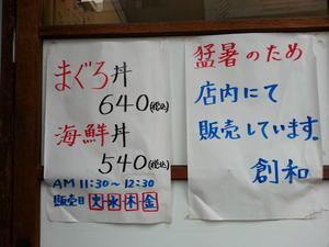 創和さん(まぐろ販売) - 北上野二丁目町会(山伏町会)青年部