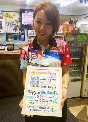 ★「なまら、うれしい?」北海道Doリーグ 優勝! - キムスルギ P★LEAGUEオフィシャルブログ