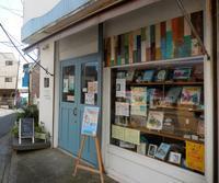 津久井浜 うみべのえほんやツバメ号 cafe - ラベンダー色のカフェ time