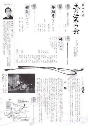 第16回青葉乃会② 番組詳細 - 能楽師・柴田稔 Blog