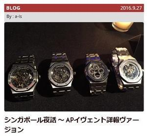 Watch Media Onlineへ投稿 - a-ls 時計(Mechanical Watch Users News) blog.