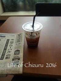 コンビニカフェにて - Life of Chizuru  … ナチュラルにうつくしく、そして笑顔と掃除