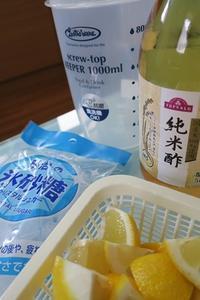 レモン酢 - アラ還献立日記