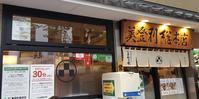 何から食べる?ウワサ通りでウヒョヒョ~♪@美登利寿司銀座 - 今日が一番・・・♪