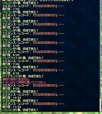 女王の指輪錬成 (FF11) - 真・ソロM日記