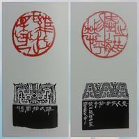 篆刻の展示会&韓定食ランチ - キューニーの食卓