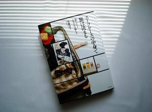 『スーツケースの中身で旅は決まる』 - ケチケチ贅沢日記