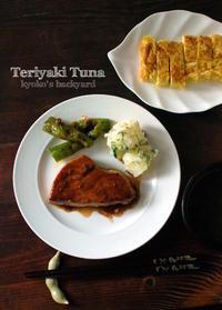 まぐろの照り焼き&美味しい白飯 - Kyoko's Backyard ~アメリカで田舎暮らし~