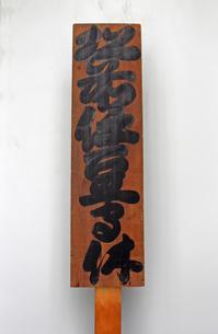 ふるさとの宝物 第146回 関札 - 青森県立郷土館ニュース
