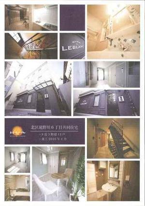 施工事例 デザイナーズアパートメント - 日向興発ブログ【方南町】【一級建築士事務所】