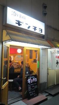 『酒々BAR ギンチヨ』 再構築中!乞う!ご期待!! - タカシの流浪記