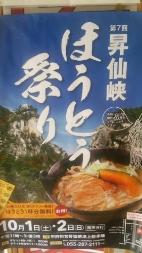ほうとう祭の準備の巻(^^) - 昇仙峡ロープウェイ「スタッフ」ブログ