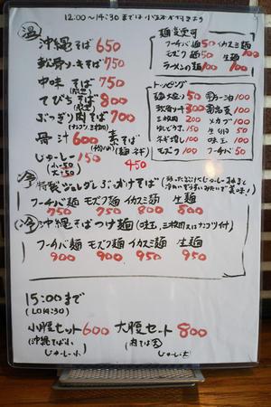 EIBUN シンプル&ハイセンスな沖縄そばカフェ - ちゅらかじとがちまやぁ