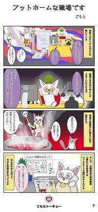 漫画⑦ アットホームな職場です - クリエイターごもらの!!!!!布団と結婚して猫産みたい!!!!!ブログ