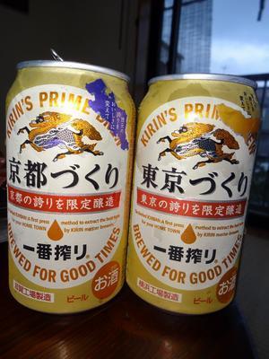 47都道府県一番搾り対決 12 東京 VS 京都 - ROUTE・G DRIVE AFTER DEATH