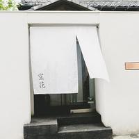 行かねばならぬ鎌倉の名店 - Blue Lotus