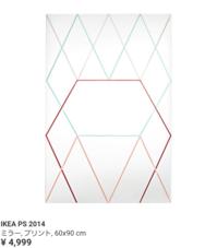 IKEAで欲しい物&部屋のアクセントになるミラー - ねことおうち