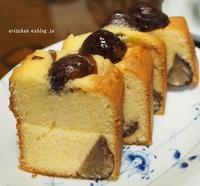栗の渋皮煮入りパウンドケーキ♪ - アリスのトリップ