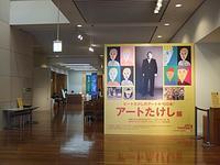 10月1日  アートたけし展 - さ・ん・ぽ道