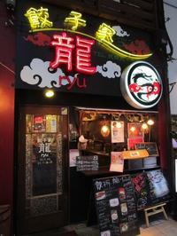 初訪問 『餃子家 龍 新天地店』 餃子呑みに舞い上がる~! (広島新天地) - タカシの流浪記