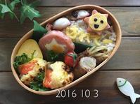 10月3日(月)鮭ポテトと、私の願い付き♪タコご飯 - おうちのこと あれやこれや備忘録