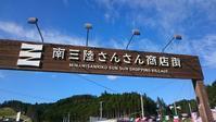 ぷち旅9.30〜10.2 - 虎徹&琥珀&珊瑚のお笑いの日々