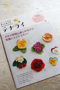 日本ヴォーグ社「テナライ」のカタログで表紙を飾らせて頂きました - ビーズ・フェルト刺繍作家PieniSieniのブログ