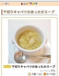 【掲載】レシピブログ/くらしのアンテナ    キャベツたっぷりスープを作ろう♪ - 明石 やさしい料理教室