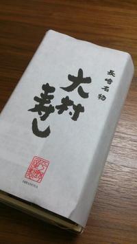 さば寿司と太巻き@平野屋 * 実家から届いたもの - お弁当と春の空