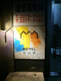 ウルチロ3街の隠れ家的空間「호텔 수선화(ホテル スソンファ)」 - アンニョン! ハーモニーマート 明洞 ブログ★