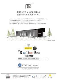 10/15.16.17 平屋のおうち発表会 - Bd-home style