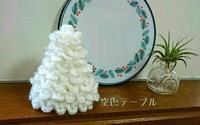 12月編み物レッスンのご案内 - 空色テーブル  編み物レッスン&編み物カフェ