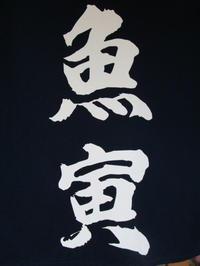 『魚寅』 魚が旨くて酒が進む酒場! (広島袋町) - タカシの流浪記