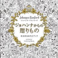 ジョハンナ・バスフォードぬりえブック第5弾 ジョハンナからの贈りもの - オトナのぬりえ『ひみつの花園』オフィシャル・ブログ