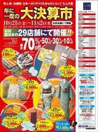 本日から大決算市スタート♫ - Tokyo135° sannomiya